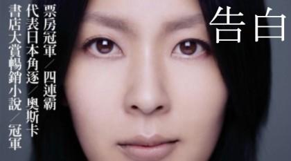 Kino japońskie: Wyznania / Kokuhaku (reż. Tetsuya Nakashima)
