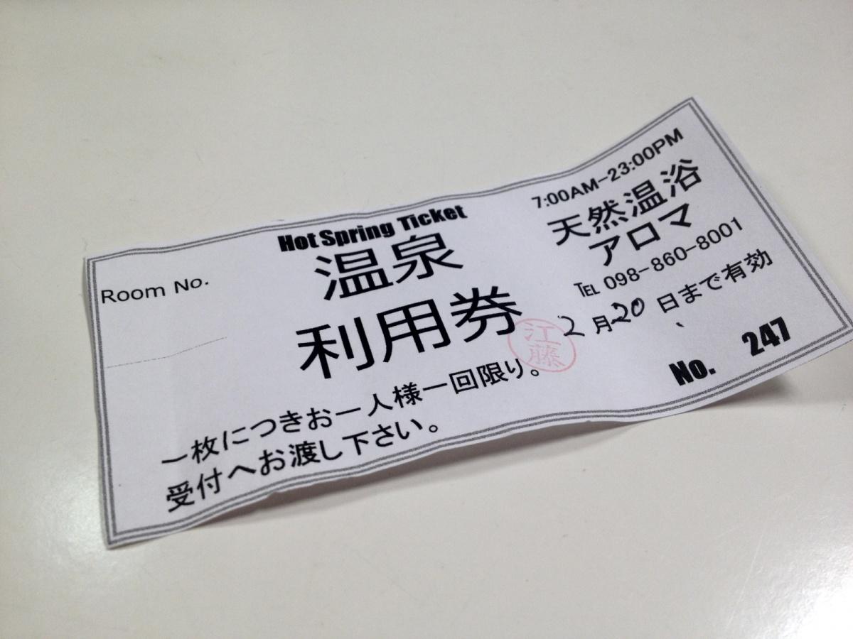 Bilet dosento, czyli miejskiej łaźni