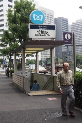 Tokyo Metro Takebashi Entrance 02