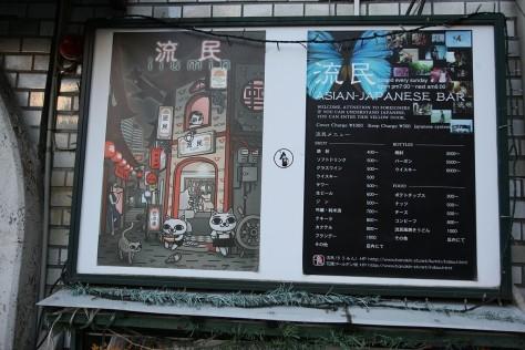 Tokyo Shinjuku 54 K
