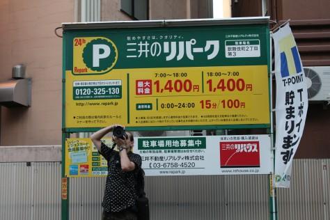 Tokyo Shinjuku 62 A