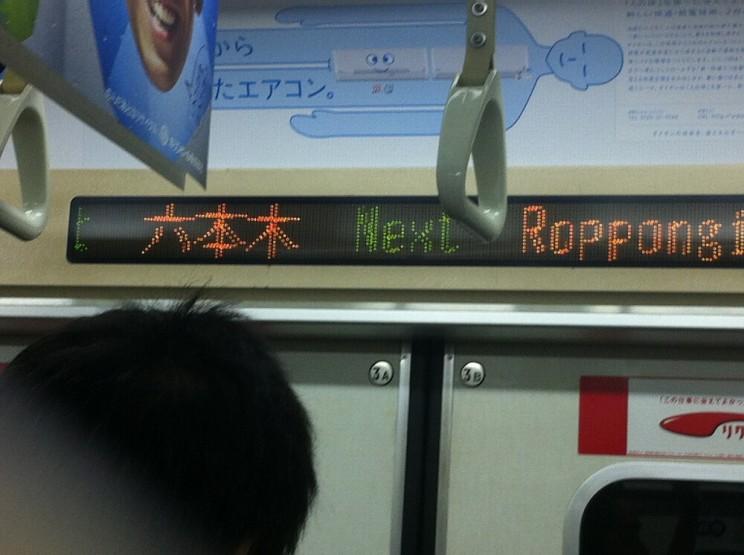 Roppongi 01 IMG_2316