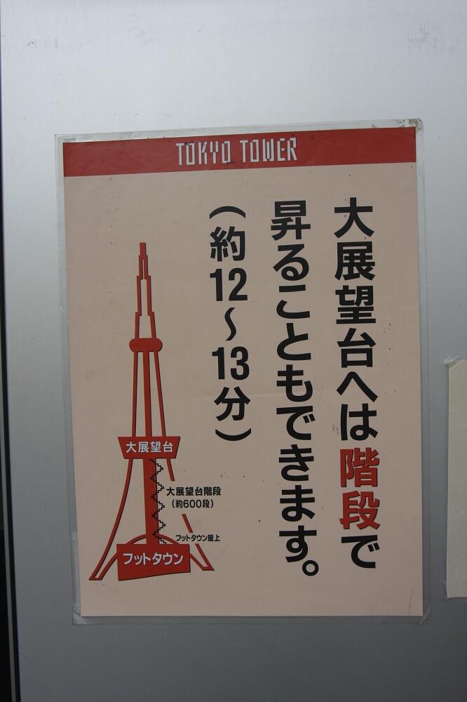 Tokyo Tower wRoppongi, Tokio