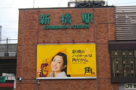 Shimbashi Eki (Dworzec Shimbashi), Tokio