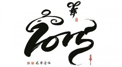 Kanji tygodnia: koza, tudzież owca (羊)