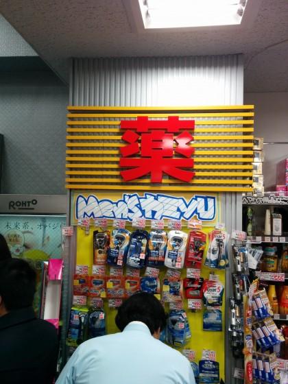 Japońskie przysłowia #17: ryoyaku kuchi ni nigashi