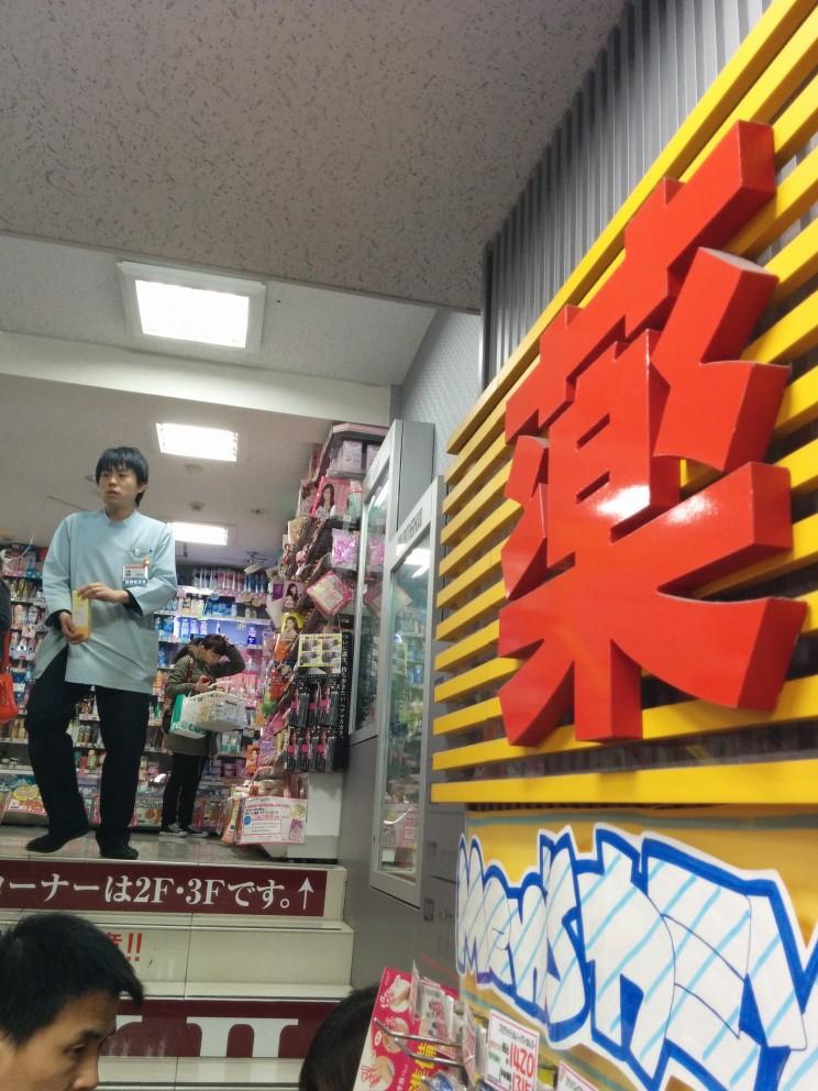 Kusuriya Matsumoto Kiyoshi, Shinjuku Kanji tygodnia: lekarstwo