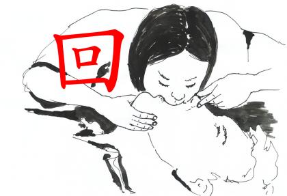Kanji tygodnia: resuscytacja (回)