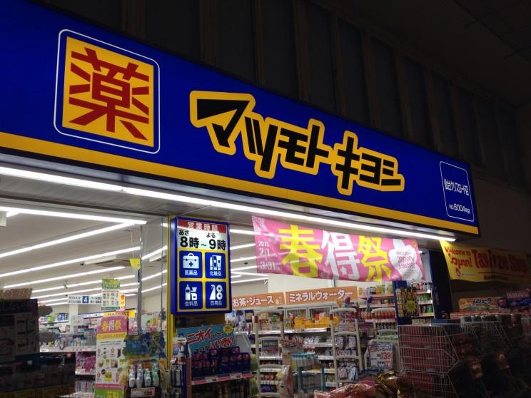 Kusuriya Matsumoto Kiyoshi, Sendai Kanji tygodnia: lekarstwo