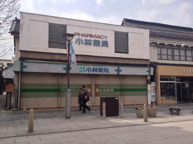 小林薬局 Japanese Kobayashi Pharmacy, Nagano Kanji tygodnia: lekarstwo