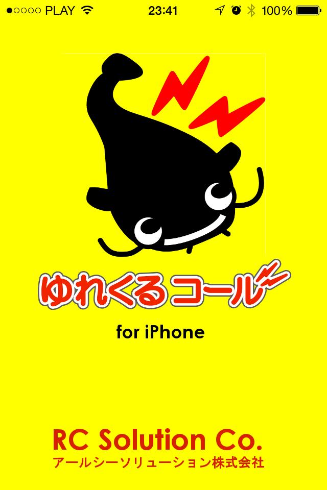 Yurekuru Call for iPhone