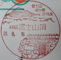 Stempelek zpoczty naFuji
