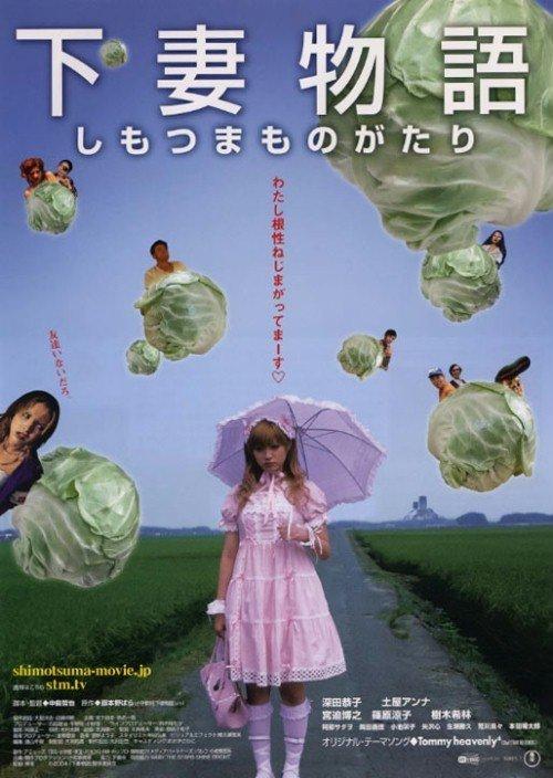 Plakat filmu Kamikaze Girls (Shimotsuma monogatari)