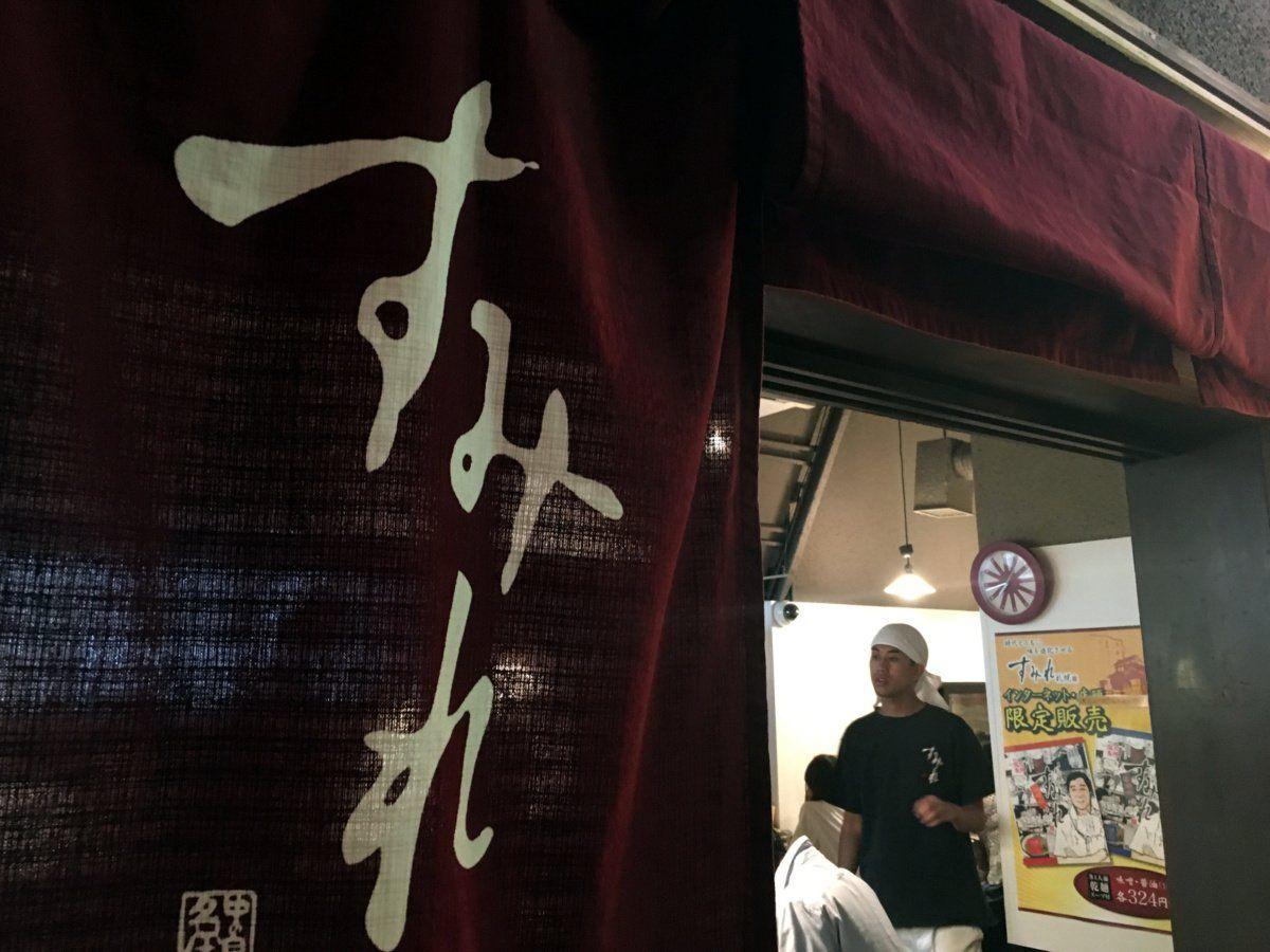 Sumire (すみれ) - najsłynniejsza restauracja serwująca miso ramen wJaponii