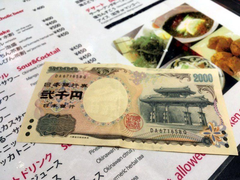 2000 Japanese yen note (Okinawa Shuri-jo)