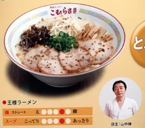 3-ramen-komurasaki