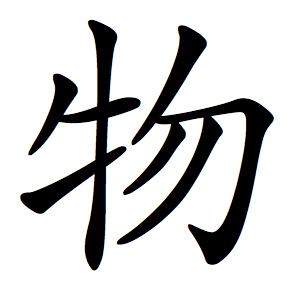 Kanji tygodnia: rzecz - 物 (mono)