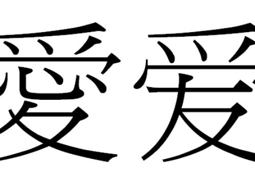 Kanji tygodnia: miłość (愛)