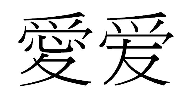 Znak namiłość - wersja tradycyjna (lewy) ichińska uproszczona (prawy) Kanji tygodnia: miłość