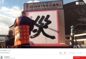 Kanji roku 2018: katastrofa (災)