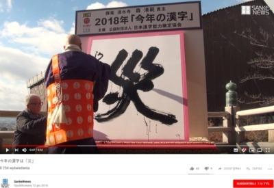 Kanji roku 2018 (Kanji of the year 2018) - Kotoshi no kanji (今年の漢字)