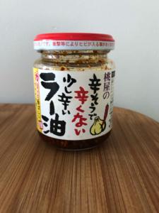 Rayu oil, rāyu (ラー油), teberayu, taberu rayu from Momoya