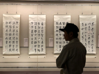 Tajwańska kaligrafia - ewolucja systemu znaków chińskich