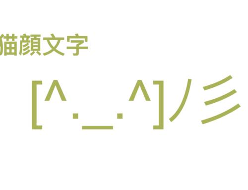 Koty ikaomoji (japońskie emotikony)