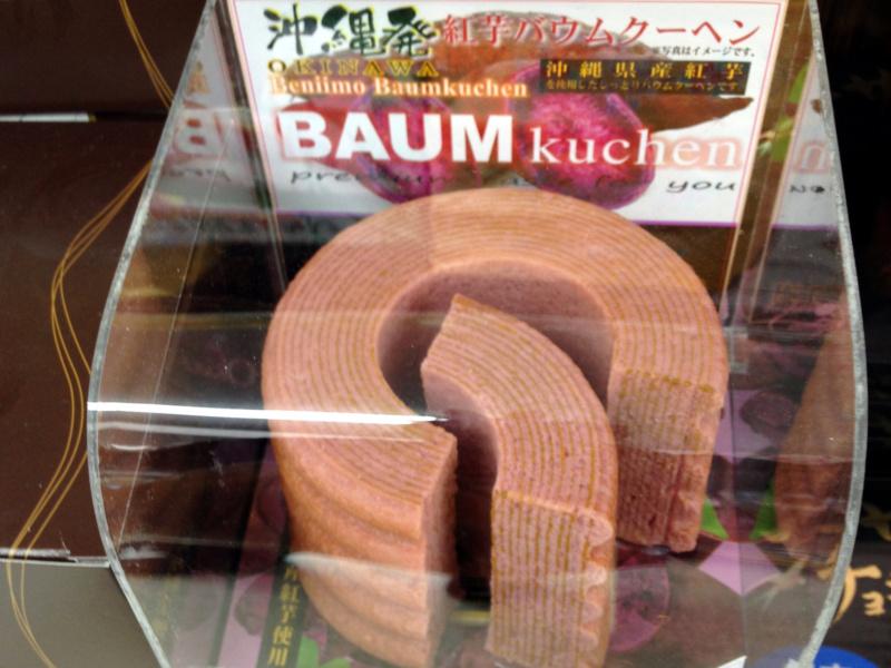 Okinawa beniimo baumukūhen (紅芋バウムクーヘン) - fioletowy japoński sękacz zOkinawy