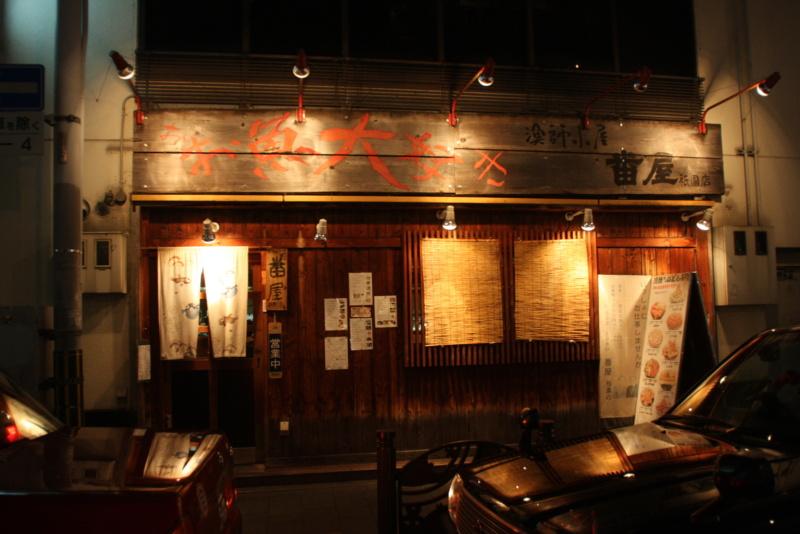 Restauracja wKioto