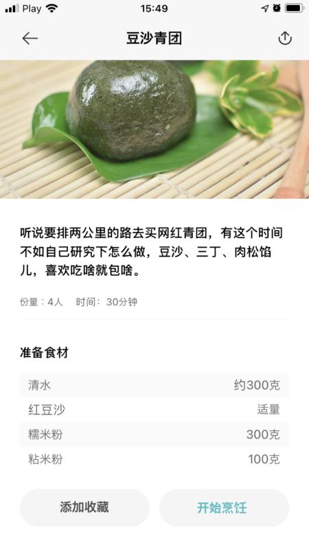 Yomogi daifuku wricecookerze Xiaomi Mi