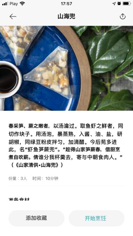 Ricecooker Xiao Mi - inne funkcje iprzepisy: shanhaidou